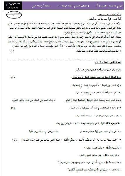 نموذج 1 إختبار قصير الصف السابع لغة عربية الفصل الثاني إعداد إيمان علي 2018-2019