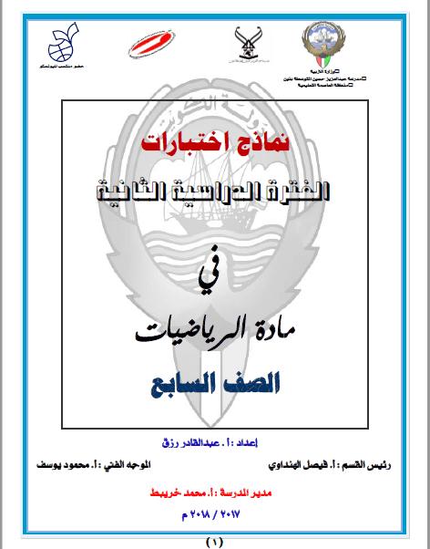 نماذج اختبارات رياضيات الصف السابع الفصل الثاني مدرسة عبد العزيز حسين المتوسطة 2017-2018