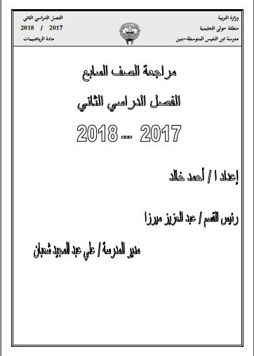 مراجعة رياضيات الصف السابع الفصل الثاني مدرسة ابن النفيس المتوسطة 2017-2018