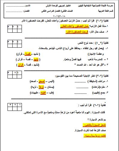 اختبار تجريبي لغة عربية الوحدة الأولى الصف الثاني للفصل الثاني مدرسة النجاة النموذجية الابتدائية 2018-2019