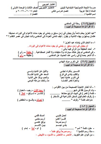 اختبار لغة عربية محلول للصف الثالث الفصل الثاني مدرسة النجاة النموذجية الابتدائية 2018-2019