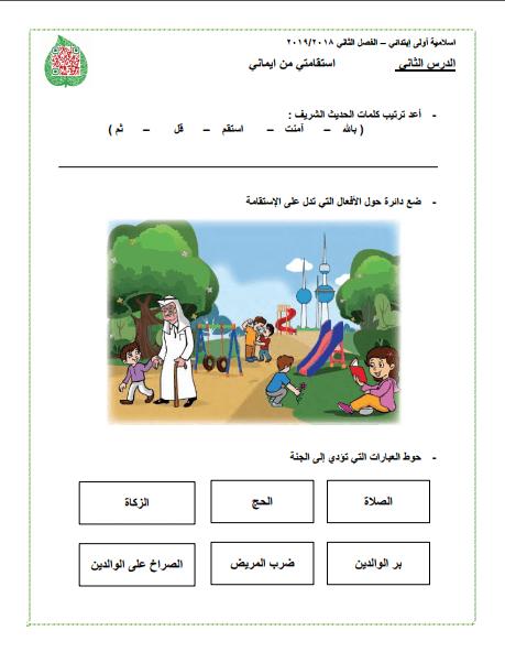 تربية إسلامية الدرس الثاني للصف الأول الفصل الثاني 2018-2019