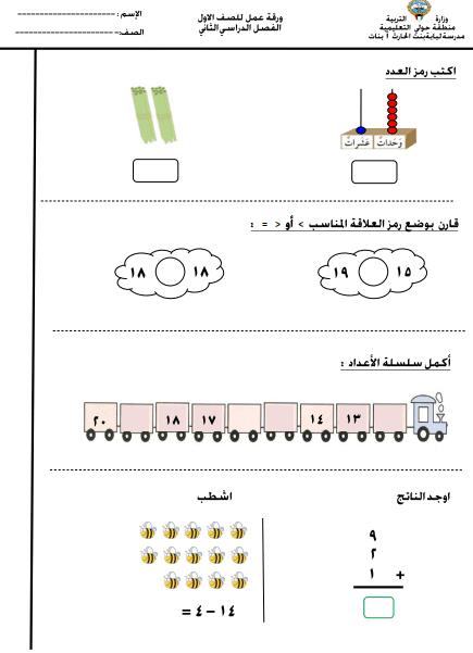 ورقة عمل رياضيات للصف الأول الفصل الثاني مدرسة لبابة بنت الحارث
