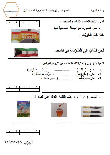 نموذج اختبار قصير لغة عربية الصف الأول الفصل الثاني إعداد أبو زيد