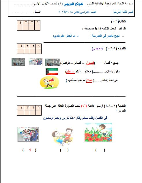 نموذج تجريبي لغة عربية الصف الأول الفصل الثاني مدرسة النجاة النموذجية الابتدائية 2018-2019