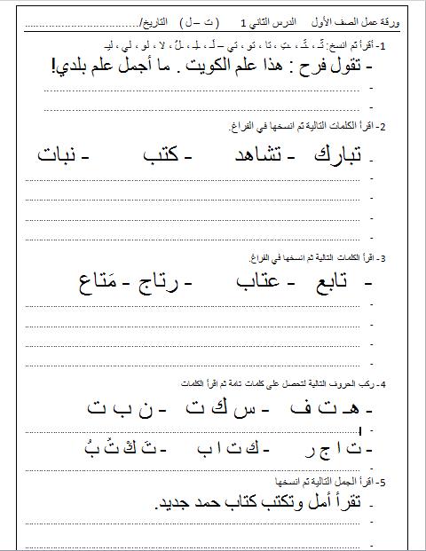 ورقة عمل 7 لغة عربية الصف الاول