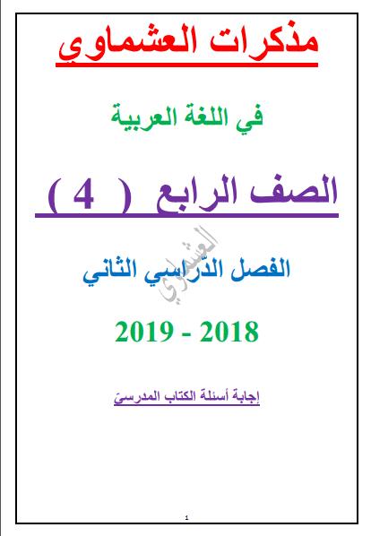 إجابة تدريبات الكتاب المدرسي لغة عربية للصف الرابع الفصل الثاني إعداد العشماوي 2018-2019