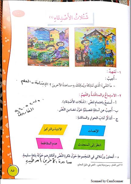 حل كتاب اللغة العربية الوحدة الثانية للصف الرابع إعداد الفاروق 2019