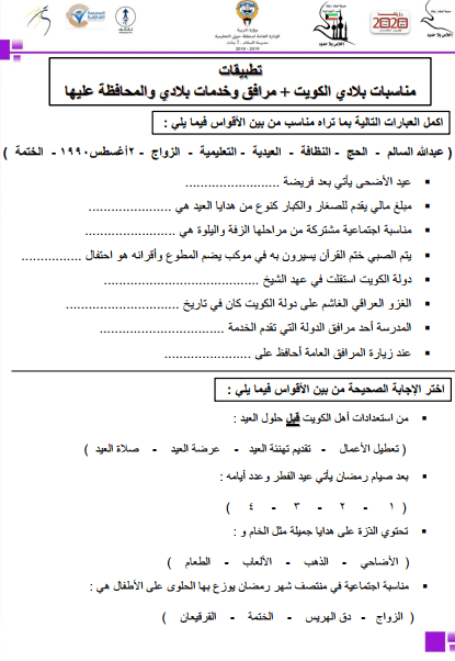 تطبيقات للصف الرابع اجتماعيات الفصل الثاني مدرسة السلام الابتدائية 2018-2019