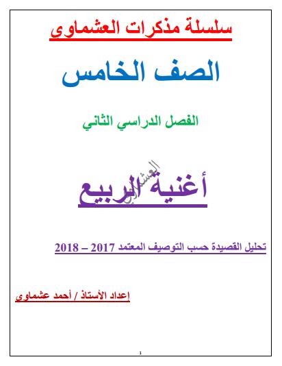 لغة عربية الدرس الثالث أغنية الربيع للصف الخامس الفصل الثاني إعداد العشماوي 2017-2018