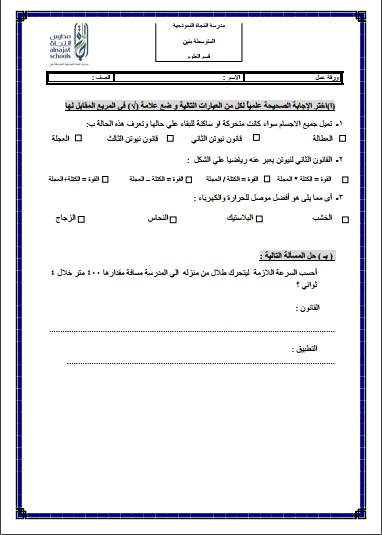 ورقة عمل 1 علوم للصف الثامن الفصل الثاني مدرسة النجاة النموذجية