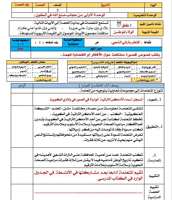 تحضير نشاط لغة عربية أفتخر بتراثي الشعبي للصف الثامن الفصل الثاني