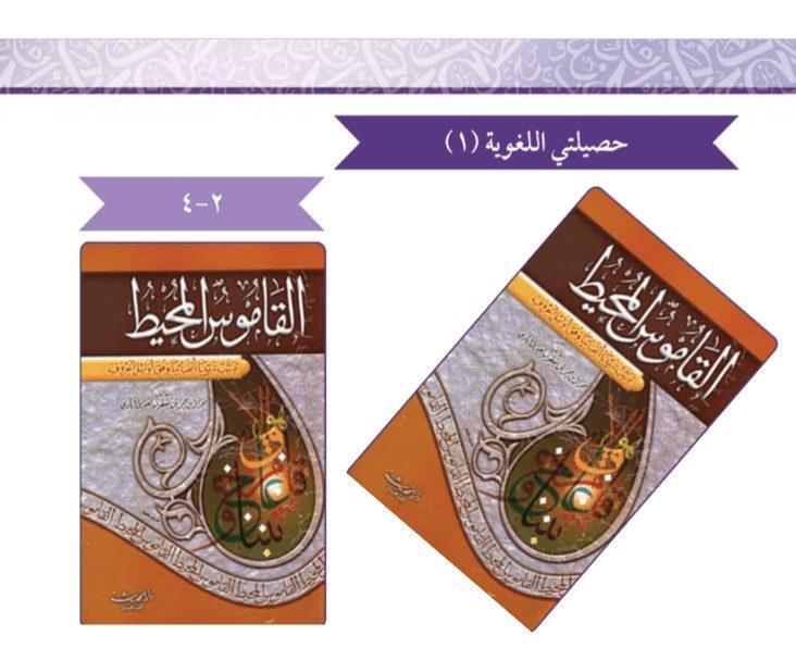 معجم الثروة اللغوية الوحدة الأولى للصف الثامن الفصل الثاني