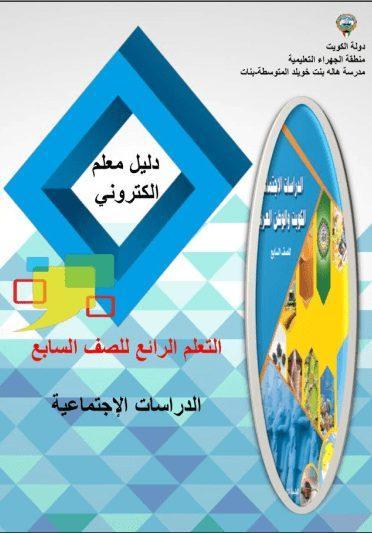 دليل المعلم اجتماعيات للصف السابع الفصل الثاني إعداد مريم مبارك الشمري مدرسة هالة بنت خويلد المتوسطة