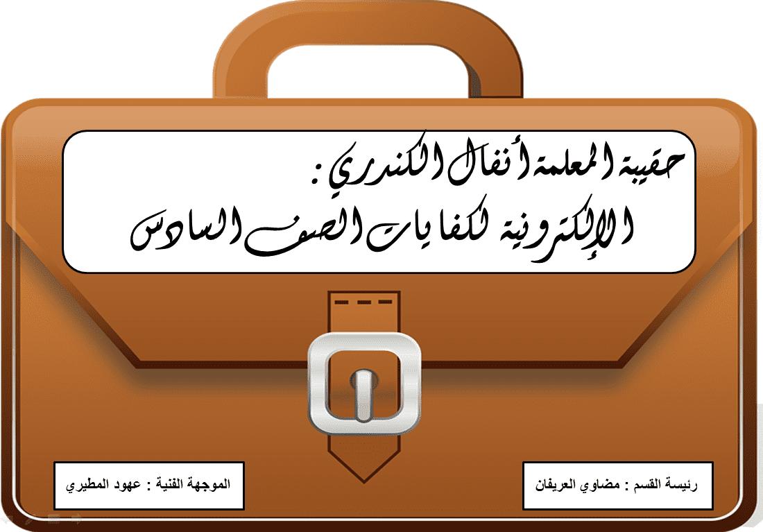 حقيبة المعلم للصف السادس اجتماعيات الفصل الثاني إعداد أنفال الكندري