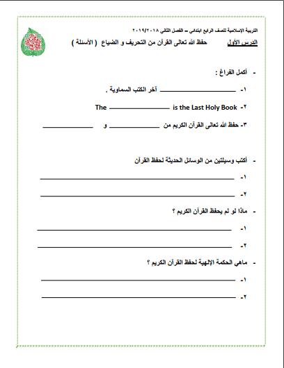 ورقة مراجعة تربية إسلامية للصف الرابع الدرس الأول الفصل الثاني 2018-2019