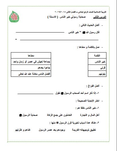ورقة مراجعة تربية إسلامية للصف الرابع الدرس الثاني الفصل الثاني 2018-2019