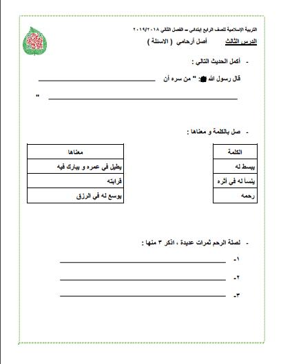 ورقة مراجعة تربية إسلامية للصف الرابع الدرس الثالث الفصل الثاني 2018-2019