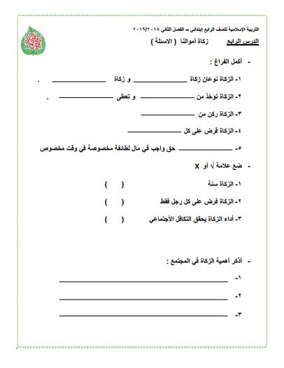 ورقة مراجعة تربية إسلامية للصف الرابع الدرس الرابع الفصل الثاني 2018-2019