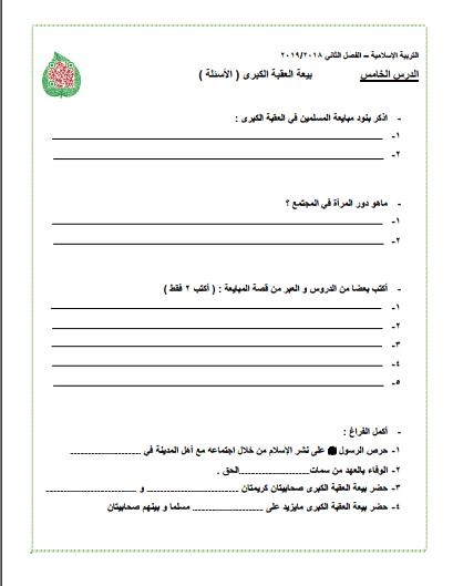 ورقة مراجعة تربية إسلامية للصف الرابع الدرس الخامس الفصل الثاني 2018-2019