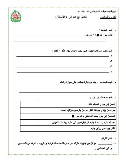 ورقة مراجعة تربية إسلامية للصف الرابع الدرس السادس الفصل الثاني 2018-2019