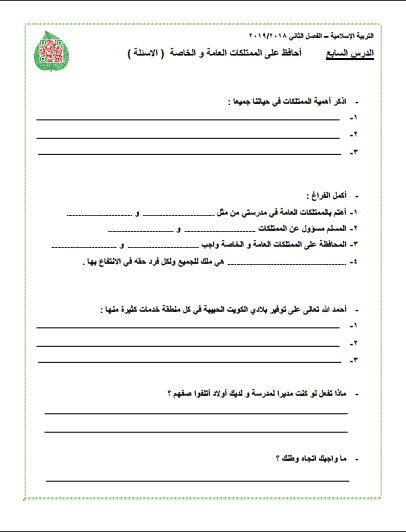 ورقة مراجعة تربية إسلامية للصف الرابع الدرس السابع الفصل الثاني 2018-2019