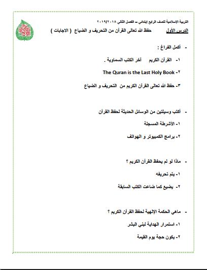 إجابة ورقة مراجعة تربية إسلامية للصف الرابع الدرس الأول الفصل الثاني 2018-2019