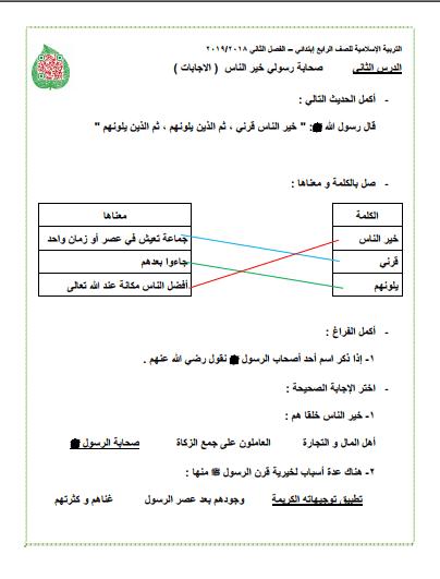 إجابة ورقة مراجعة تربية إسلامية للصف الرابع الدرس الثاني الفصل الثاني 2018-2019