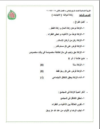 إجابة ورقة مراجعة تربية إسلامية للصف الرابع الدرس الرابع الفصل الثاني 2018-2019