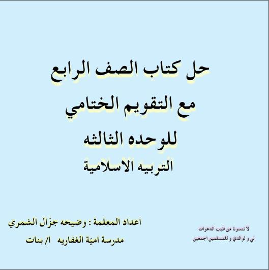حل كتاب التربية الإسلامية مع التقويم الختامي الوحدة الثالثة للصف الرابع الفصل الثاني مدرسة أمية الغفارية