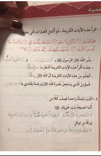 حلول كتاب تربية إسلامية للصف الرابع الوحدة الأولى الفصل الثاني