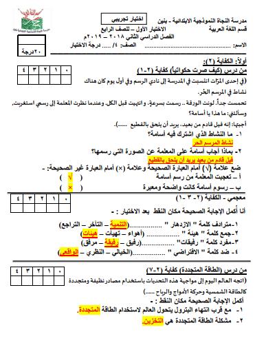 إختبار تجريبي أول لغة عربية للصف الرابع الفصل الثاني مدرسة النجاة النموذجية الإبتدائية