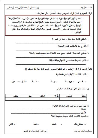 ورقة عمل لغة عربية للصف الرابع الوحدة الأولى الفصل الثاني