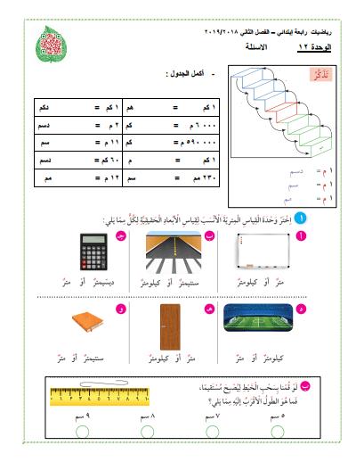 أسئلة رياضيات الوحدة الثانية عشر للصف الرابع الفصل الثاني 2018-2019
