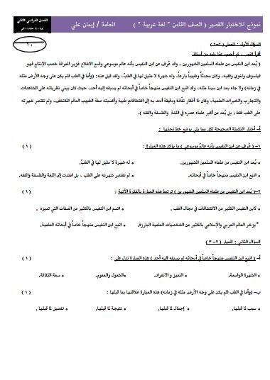 نموذج اختبار قصير لغة عربية للصف الثامن الفصل الثاني إعداد أ. إيمان علي 2018-2019