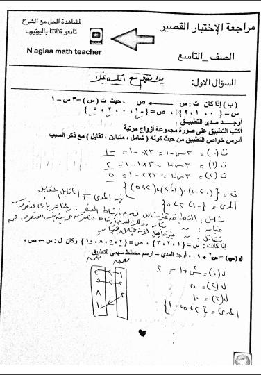 مراجعة إختبار قصير رياضيات للصف التاسع الفصل الثاني إعداد المعلمة نجلاء