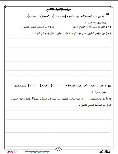 مراجعة إختبار قصير رياضيات للصف التاسع الفصل الثاني مدرسة عبد العزيز حسين المتوسطة