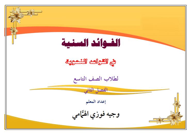 قواعد النحو للصف التاسع لغة عربية الفصل الثاني إعداد وجيه فوزي الهمامي