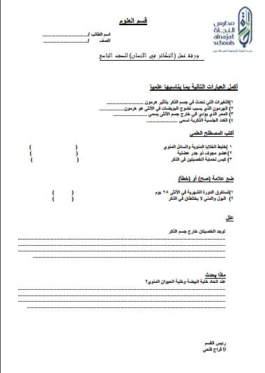 ورقة عمل 1 علوم للصف التاسع الفصل الثاني مدرسة النجاة النموذجية المتوسطة