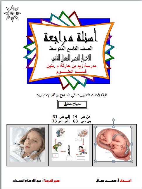 أسئلة مراجعة علوم للصف التاسع الفصل الثاني إعداد أ. محمد جمال مدرسة زيد بن حارثة