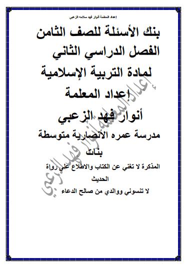 بنك أسئلة محلول تربية إسلامية للصف السادس إعداد أ.أنوار الزعبي مدرسة عمره الأنصارية المتوسطة