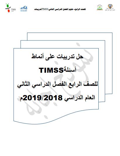 حل تدريبات أسئلة TIMSS علوم للصف الرابع الفصل الثاني2018-2019