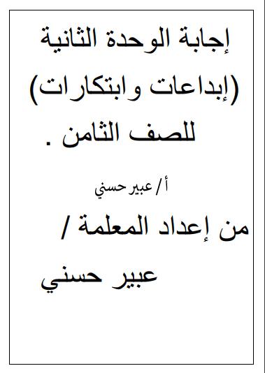 إجابة الوحدة الثانية لغة عربية للصف الثامن الفصل الثاني إعداد أ.عبير حسني