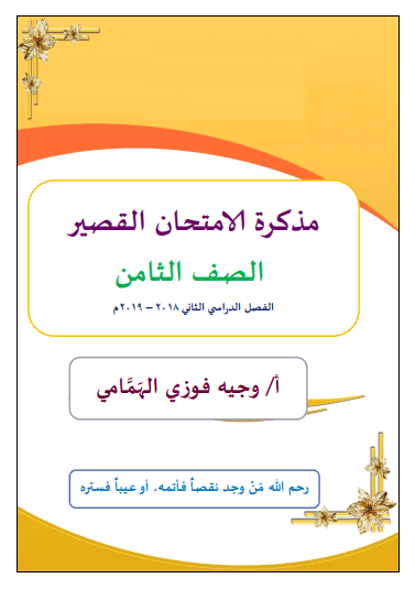 مذكرة الامتحان القصير لغة عربية للصف الثامن الفصل الثاني إعداد فوزي الهمامي 2018-2019