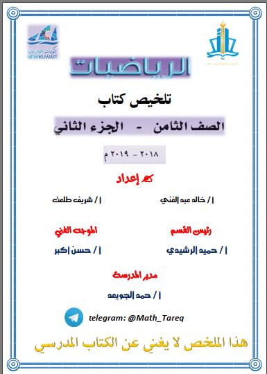 تلخيص كتاب الرياضيات للصف الثامن الفصل الثاني إعداد خالد عبد الغني وشريف طلعت 2018-2019