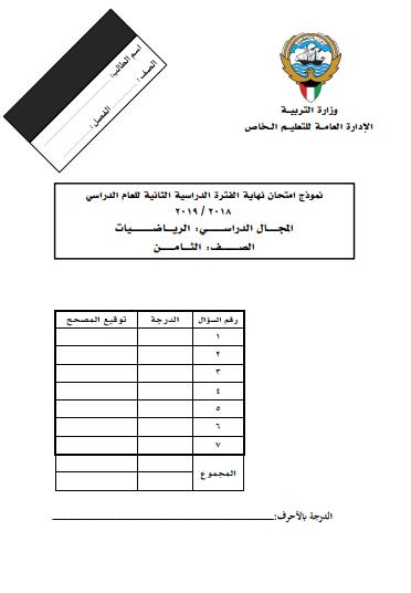 نموذج امتحان 3 رياضيات للصف الثامن الفصل الثاني مدرسة الجميل الأهلية 2918-2019