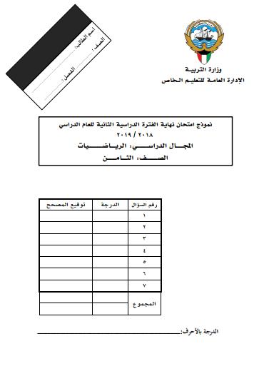 نموذج امتحان 4 رياضيات للصف الثامن الفصل الثاني مدرسة الجميل الأهلية 2918-2019