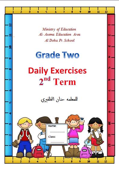 مذكرة لغة إنجليزية الصف الثاني الفصل الثاني للمعلمة حنان الظفيري مدرسة الضحى الإبتدائية