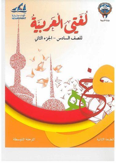 الصف السادس كتاب لغتي العربية الجزء الثاني 2018-2019 | مدرستي الكويتية