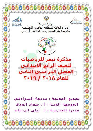 مذكرة تيمز للرياضيات للصف الرابع الفصل الثاني مدرسة بدر السيد رجب الرفاعي 2018-2019